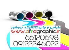 شرکت طراحی لوگو، طراحی و چاپ بروشور، طراحی کاتالوگ فوری